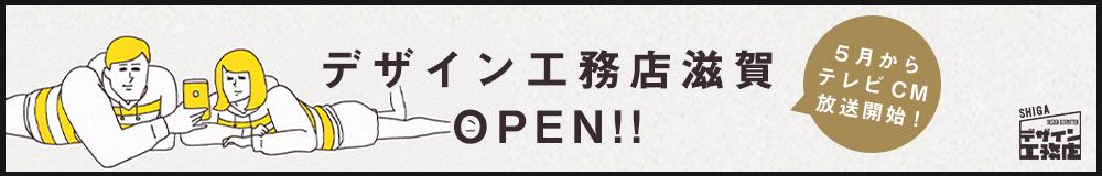 デザイン工務店滋賀OPEN!!