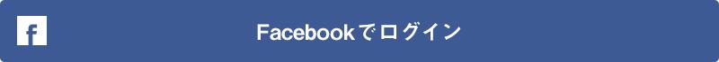 Facebookからログイン