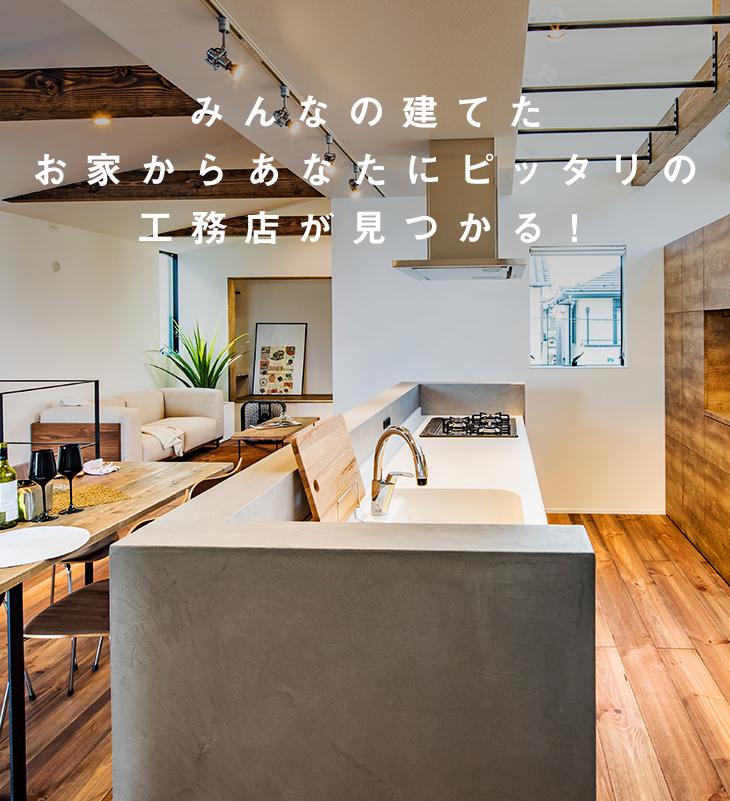 みんなの建てたお家からあなたにピッタリの工務店が見つかる!