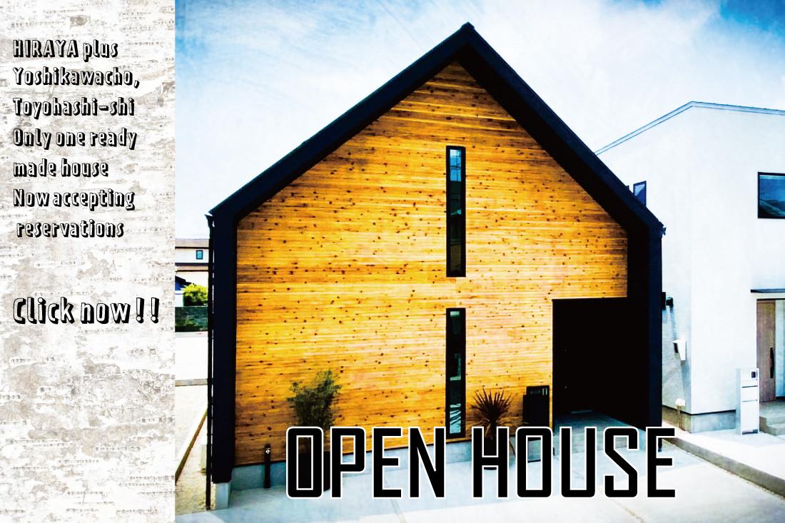 「子育てできる平屋で暮らそう」【提案住宅】NEW MODEL 豊橋市吉川町で平屋plus完成 アイキャッチ画像