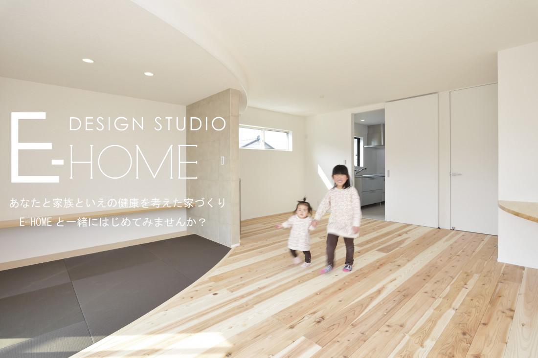 E-HOME DESIGN STUDIO アイキャッチ画像
