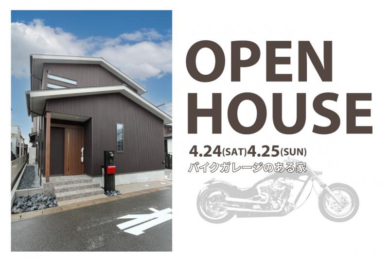 【愛知県一宮市】ご夫婦の想いがたくさん詰まったバイクカレージのある家 アイキャッチ画像