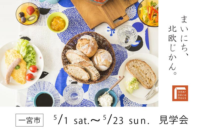 【愛知県一宮市】 北欧スタイルのお家 見学会 アイキャッチ画像