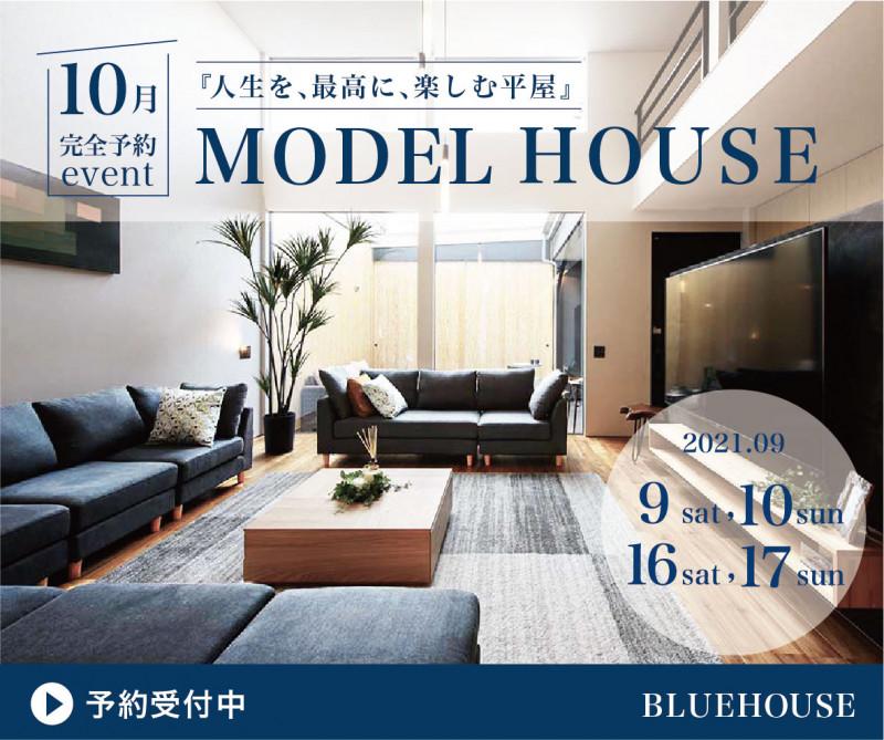 10月<完全個別>モデルハウス見学会 アイキャッチ画像