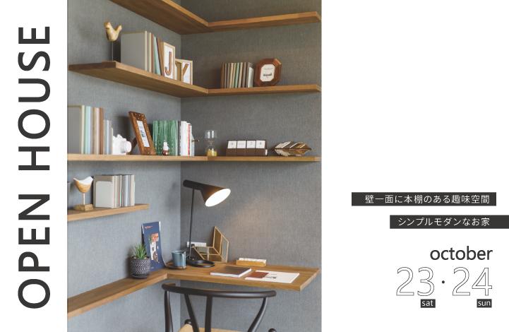おうちの完成見学会~壁一面が本棚の趣味室のあるお家~ アイキャッチ画像