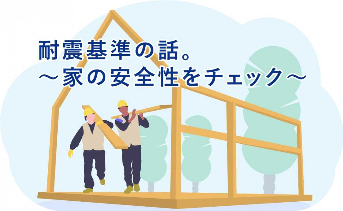耐震基準の話。~自宅の安全性をチェックしよう~ アイキャッチ画像
