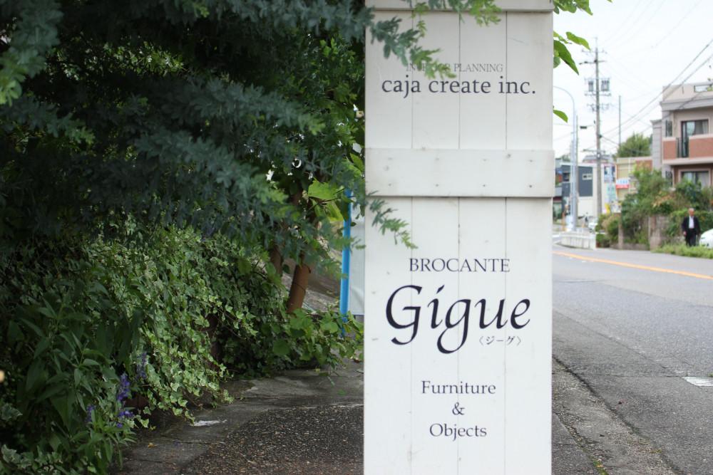 わざわざ探して行きたい。フランス古道具の店「BROCANTE de GIGUE(ブロカントジーグ)」 アイキャッチ画像