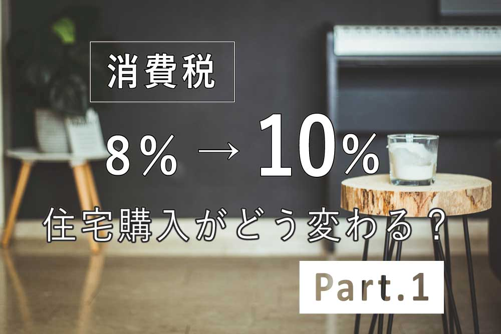 消費税増税8%→10%は、住宅取得にどう影響する??|Part.1 アイキャッチ画像