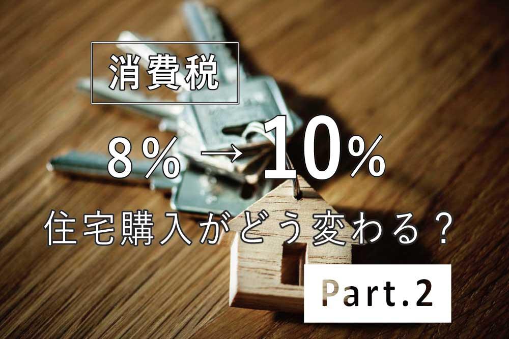 消費税増税8%→10%は、住宅取得にどう影響する??|Part.2 アイキャッチ画像