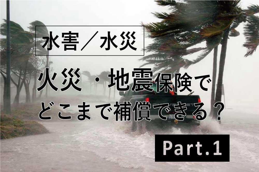 水害/水災の保険対策はとっていますか? Part.1 アイキャッチ画像