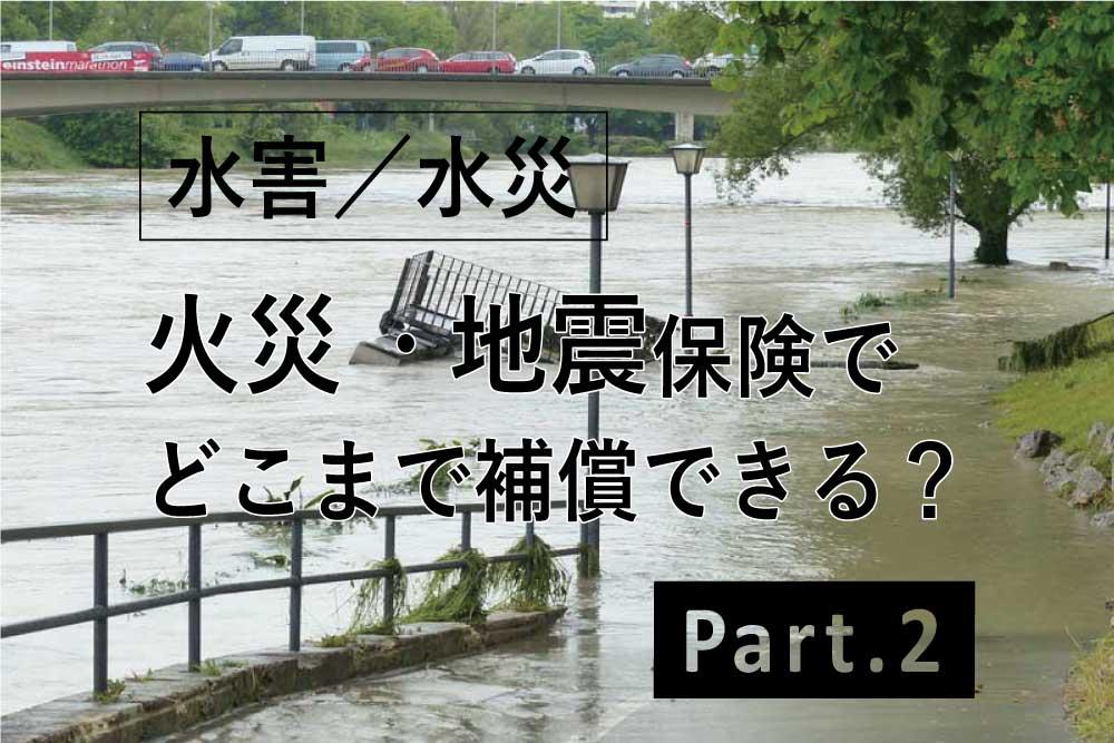 水害/水災の保険対策はとっていますか? Part.2 アイキャッチ画像
