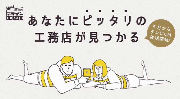 \デザイン工務店サイト 滋賀県版ローンチしました/